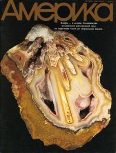 Америка 1990 №10