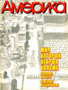 Америка 1991 №06