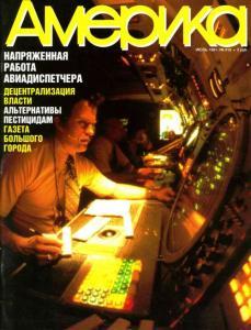 Америка 1991 №07