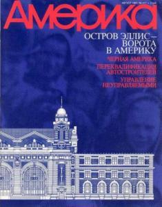 Америка 1991 №08