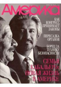 Америка 1991 №11