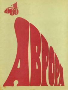 Аврора 1969 №01