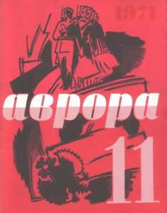 Аврора 1971 №11