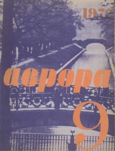 Аврора 1972 №09