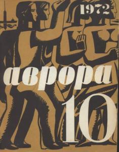 Аврора 1972 №10