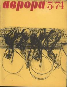 Аврора 1974 №05