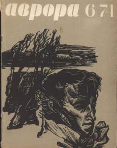 Аврора 1974 №06