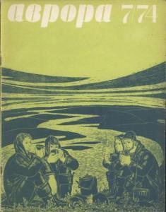 Аврора 1974 №07