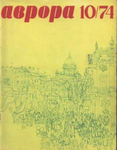 Аврора 1974 №10