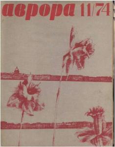 Аврора 1974 №11