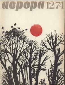 Аврора 1974 №12