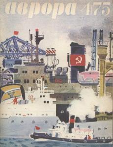 Аврора 1975 №04