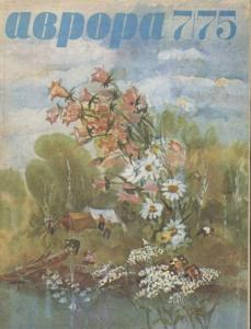 Аврора 1975 №07