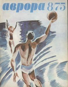 Аврора 1975 №08