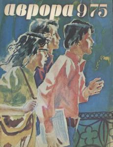 Аврора 1975 №09