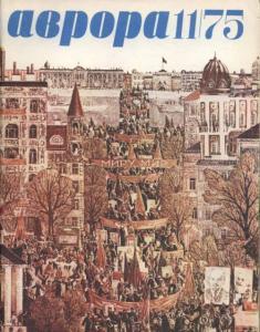 Аврора 1975 №11