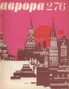 Аврора 1976 №02