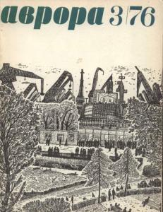 Аврора 1976 №03