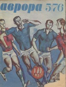 Аврора 1976 №05