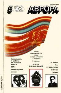 Аврора 1982 №05