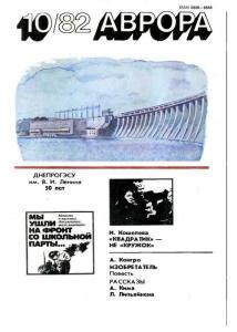 Аврора 1982 №10