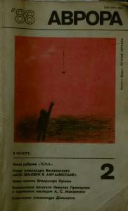 Аврора 1988 №02