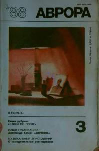 Аврора 1988 №03