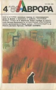 Аврора 1989 №04