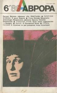 Аврора 1989 №06
