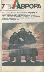 Аврора 1989 №07