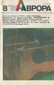 Аврора 1989 №08