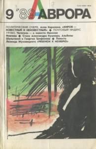 Аврора 1989 №09