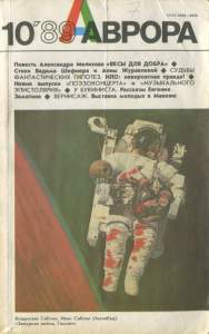 Аврора 1989 №10