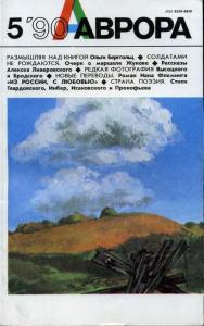 Аврора 1990 №05