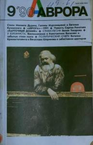Аврора 1990 №09