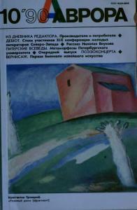 Аврора 1990 №10