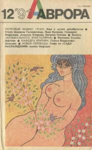 Аврора 1991 №12