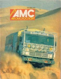 Автомотоспорт 1990 №01