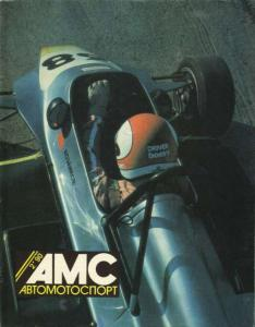 Автомотоспорт 1990 №02