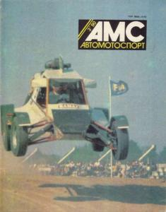 Автомотоспорт 1990 №03
