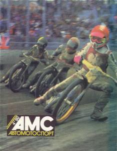 Автомотоспорт 1990 №04