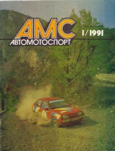 Автомотоспорт 1991 №01