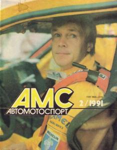 Автомотоспорт 1991 №02