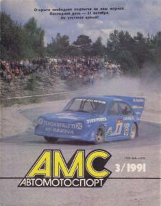 Автомотоспорт 1991 №03
