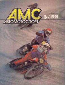 Автомотоспорт 1991 №05