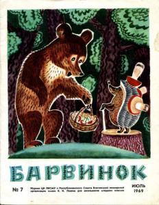 Барвинок 1969 №07