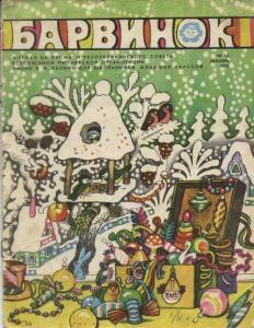 Барвинок 1977 №12