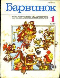 Барвинок 1980 №01
