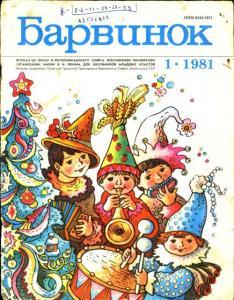 Барвинок 1981 №01
