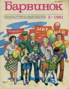 Барвинок 1981 №05